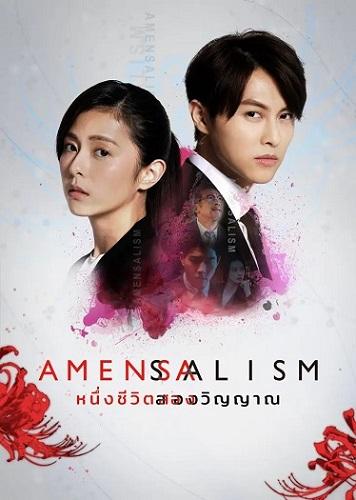 >Amensalism หนึ่งชีวิตสองวิญญาณ ตอนที่ 1-13 ซับไทย