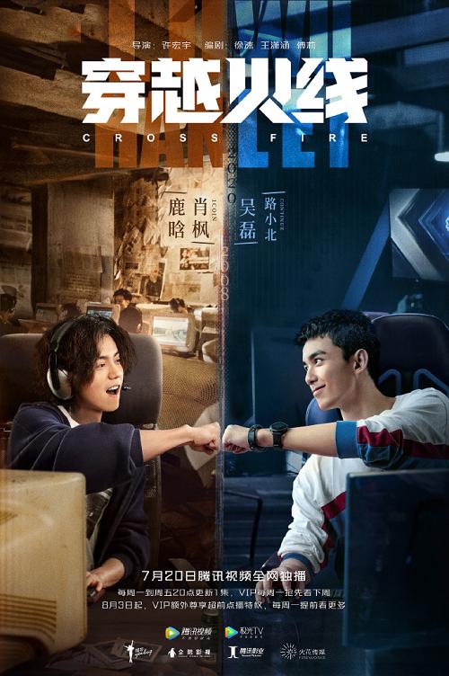 >Cross Fire (2020) เกมเดือดทะยานฝัน ตอนที่ 1-36 ซับไทย