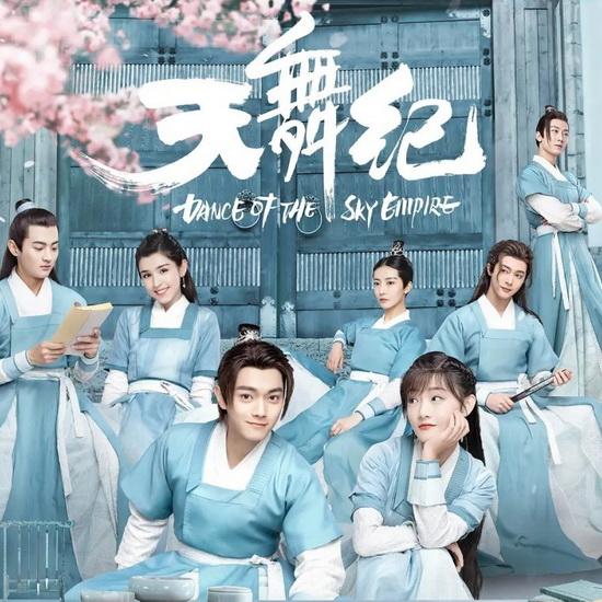 >Dance of the Sky Empire บันทึกระบำสวรรค์ ตอนที่ 1-28 ซับไทย