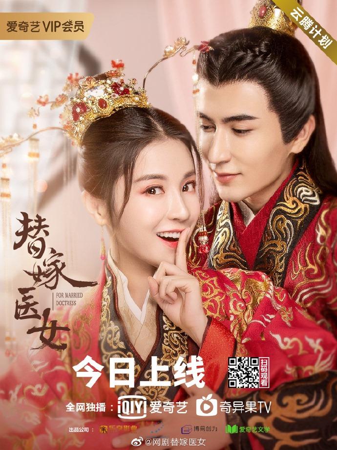 >For Married Doctress (2020) วุ่นรักยัยเจ้าสาวกำมะลอ ตอนที่ 1-24 ซับไทย
