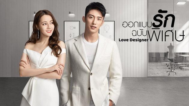 >Love Designer ออกแบบรักฉบับพิเศษ ตอนที่ 1-45 ซับไทย