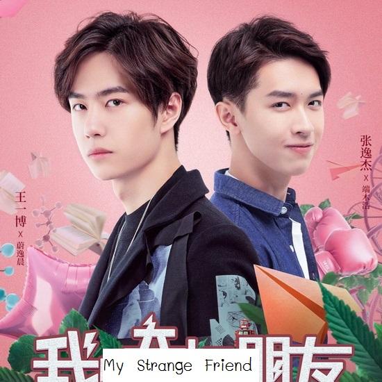 >My Strange Friend (2020) เพื่อนซี้พลังวิเศษ ตอนที่ 1-24 ซับไทย