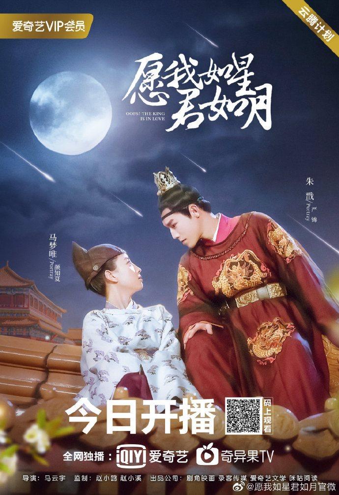 >Oops! The King is in Love หากข้าเป็นดาว ท่านเป็นเดือน ตอนที่ 1-24 ซับไทย