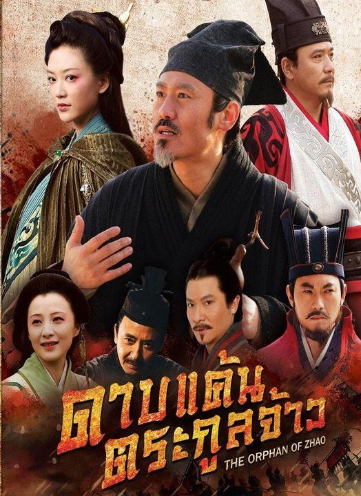 >Orphan of Zhao ดาบแค้นตระกูลจ้าว ตอนที่ 1-45 พากย์ไทย