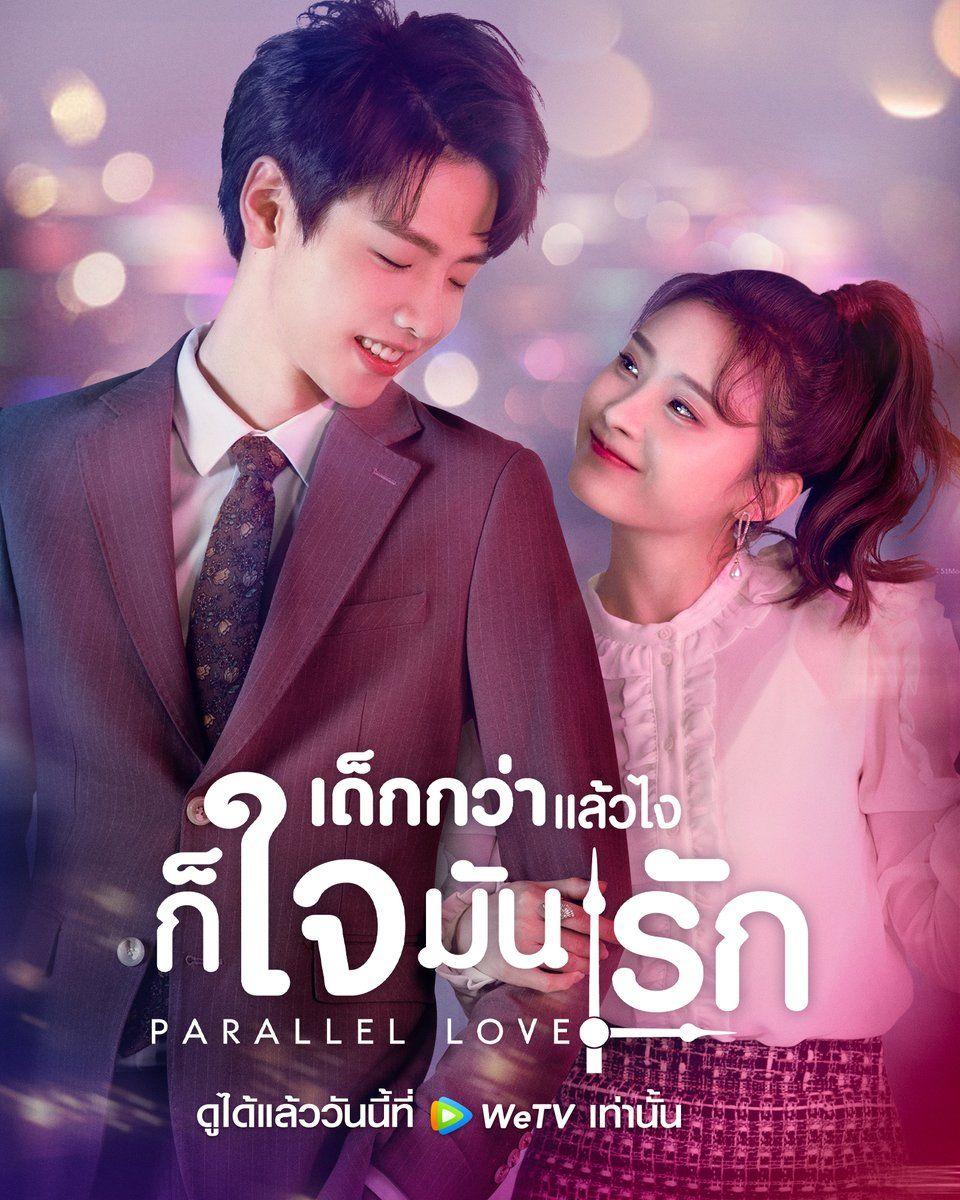 >Parallel Love เด็กกว่าแล้วไงก็ใจมันรัก ตอนที่ 1-24 ซับไทย