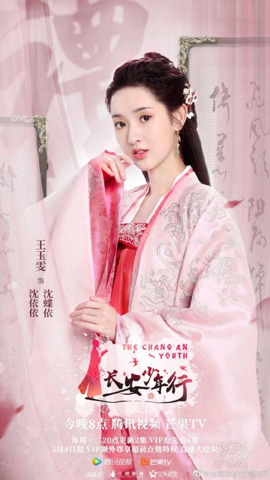 >The Chang'an Youth ห้าดรุณแห่งฉางอัน ตอนที่ 1-24 พากย์ไทย