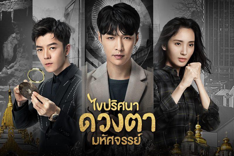 >The Golden Eyes (เนตรหิรัณย์)ไขปริศนาดวงตา ตอนที่ 1-56 พากย์ไทย