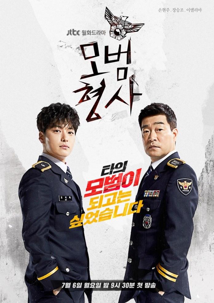 >The Good Detective (2020) ตอนที่ 1-16 ซับไทย