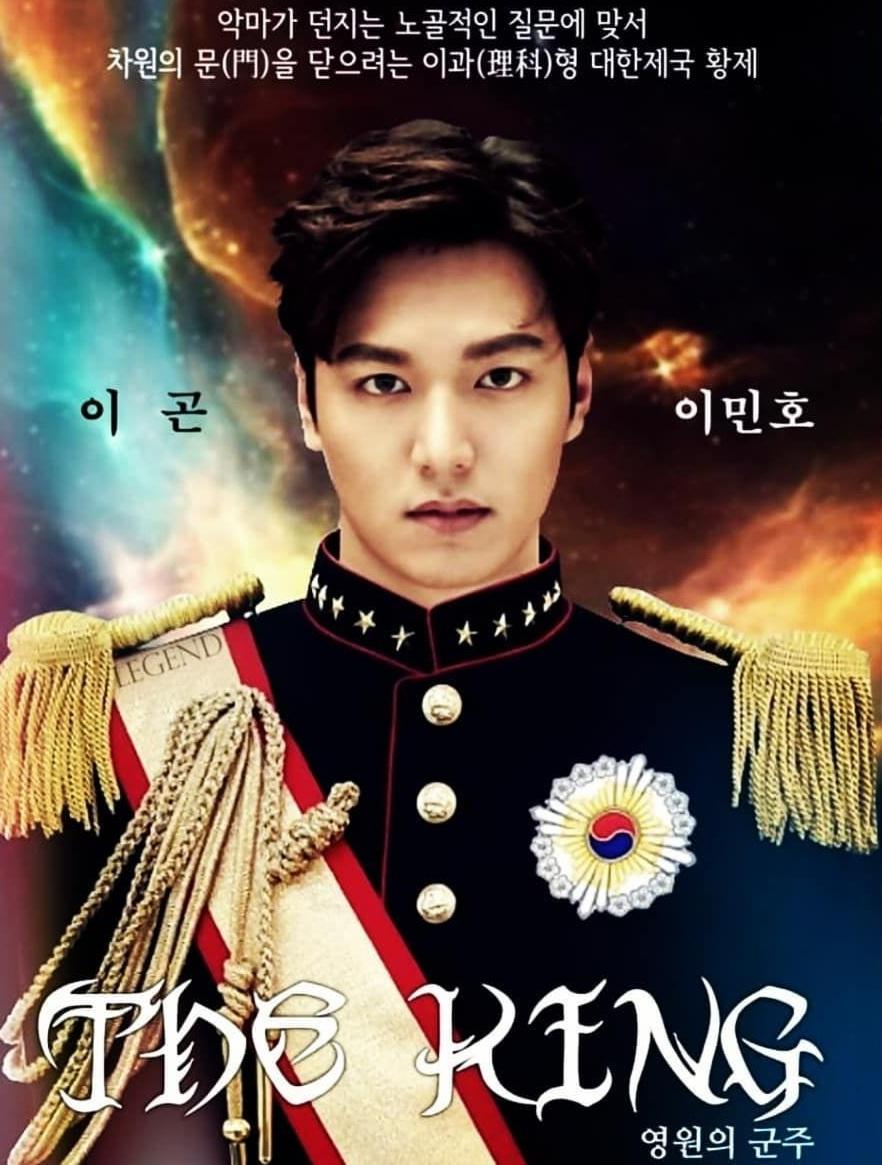>The King: Eternal Monarch จอมราชันบัลลังก์อมตะ ตอนที่ 1-16 พากย์ไทย