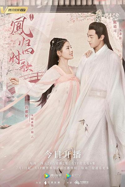 >The Legend of Jin Yan ตำนานเพลงรักสี่ฤดู ตอนที่ 1-34 ซับไทย