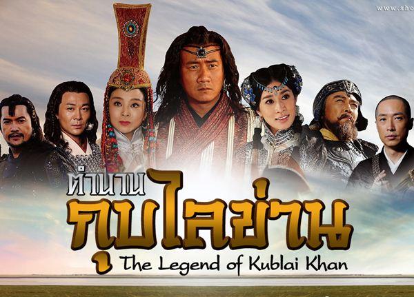 >The Legend of Kublai Khan (Kup Lai Khan) กุบไลข่าน ตอนที่ 1-50 พากย์ไทย