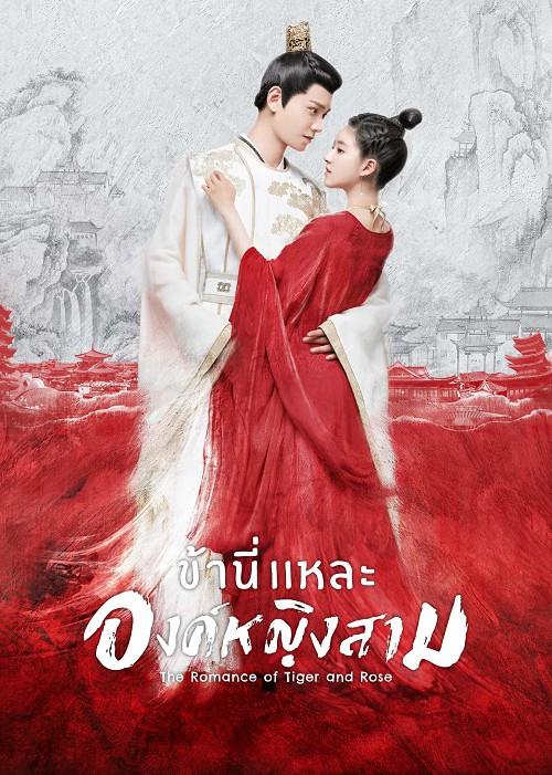 >The Romance of Tiger and Rose ข้านี่เเหละองค์หญิงสาม ตอนที่ 1-24 พากย์ไทย