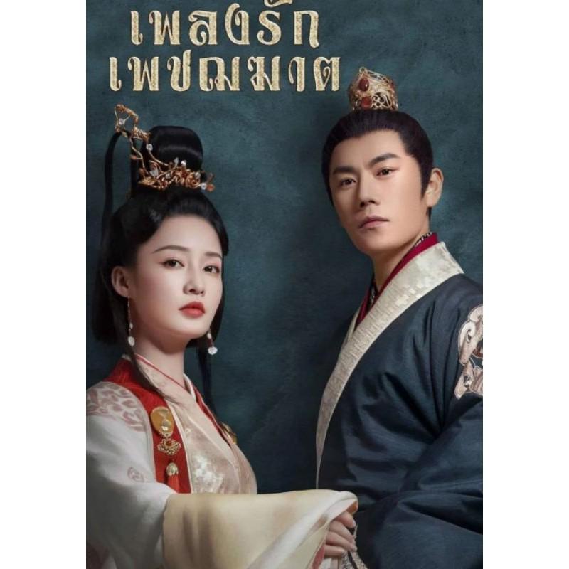 >The Song of Glory (2020) เพลงรักเพชฌฆาต ตอนที่ 1-53 ซับไทย
