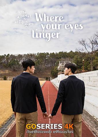 >Where Your Eyes Linger ตอนที่ 1-8 ซับไทย
