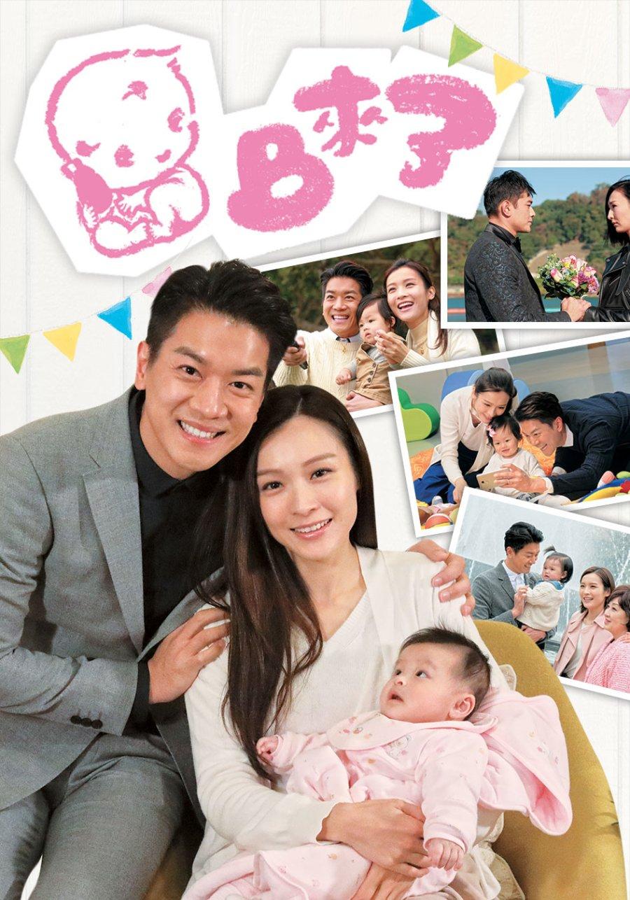 >Who Wants a Baby? วุ่นนักคุณแม่มือใหม่ ตอนที่ 1-20 พากย์ไทย