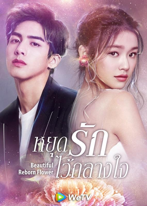 >Beautiful Reborn Flower หยุดรักไว้กลางใจ ตอนที่ 1-50 ซับไทย