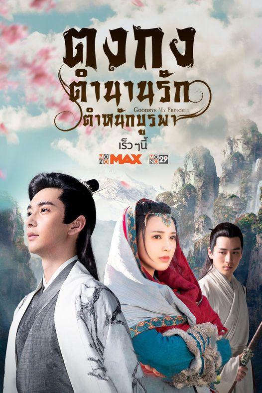 >Goodbye My Princess ตงกง ตำหนักบูรพา ตอนที่ 1-55 พากย์ไทย