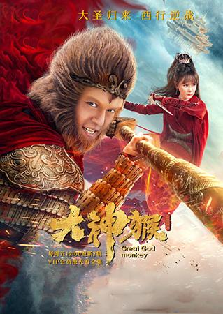 >Great God Monkey มหาเทพวานร ตอนที่ 1-12 ซับไทย