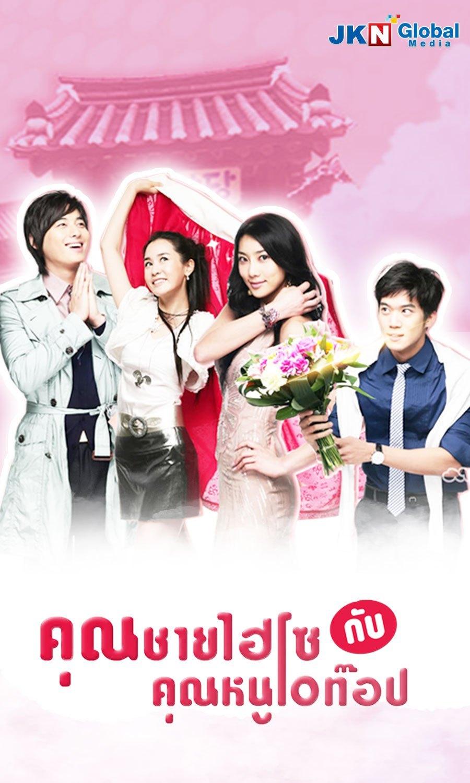 >Hello! My Lady คุณชายไฮโซกับคุณหนูโอท็อป ตอนที่ 1-16 พากย์ไทย