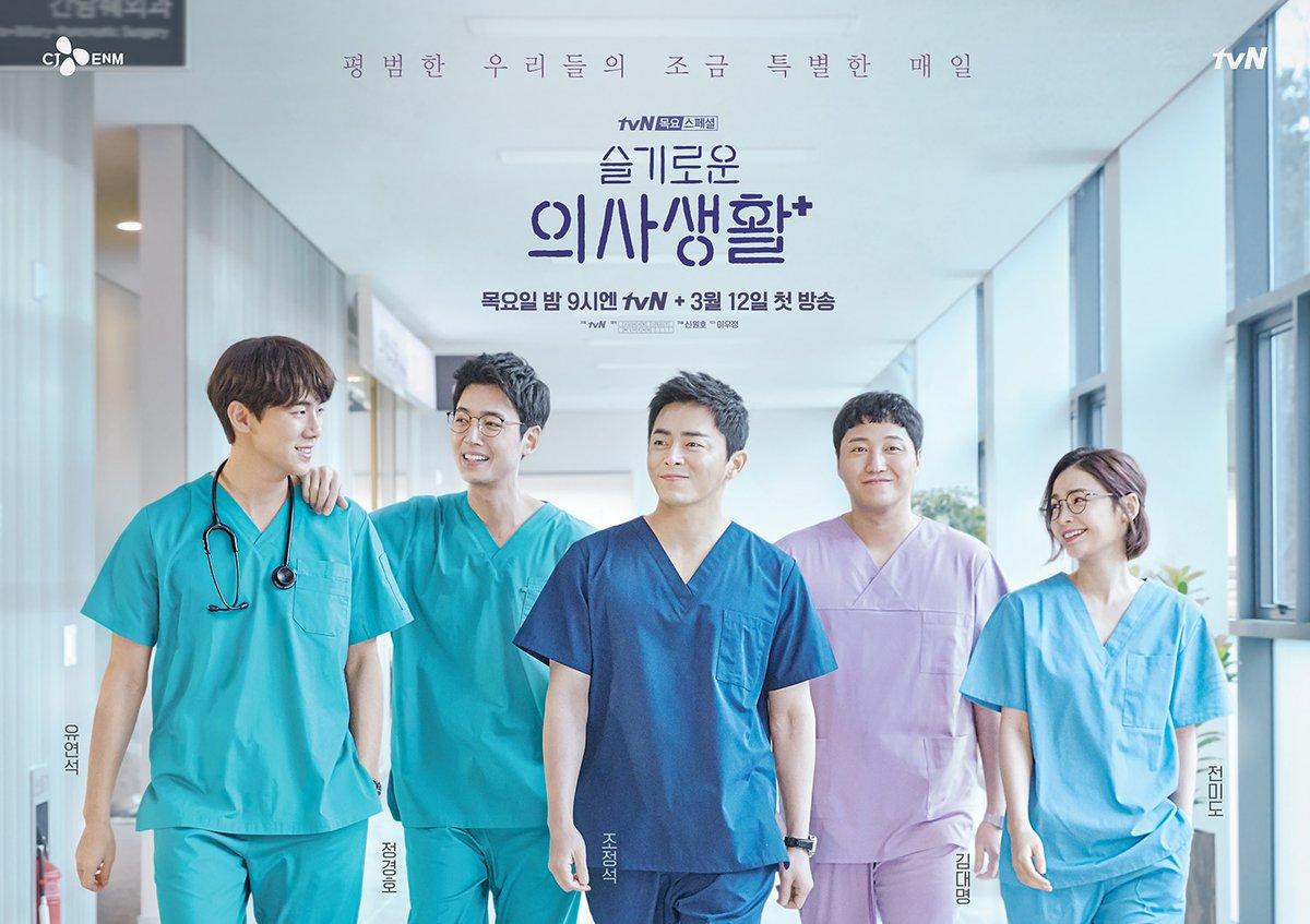 >Hospital Playlist เพลย์ลิสต์ชุดกาวน์ ตอนที่ 1-12 ซับไทย