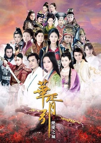 >Hua Xu Yin : City of Desperate Love เพลงพิณรักข้ามภพ ตอนที่ 1-52 พากย์ไทย