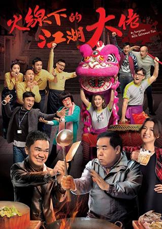 >My Dangerous Mafia Retirement Plan คู่ป่วนมาเฟียรุ่นใหญ่ ตอนที่ 1-25 พากย์ไทย