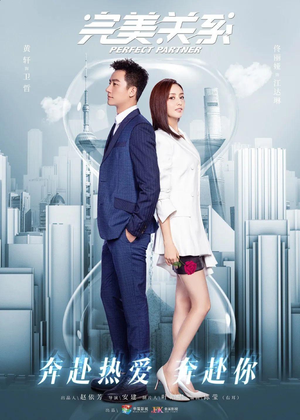 Perfect-Partner-หุ้นส่วนหัวใจ-ซับไทย