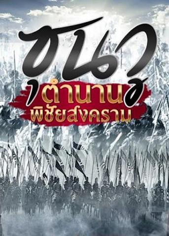 >The Biography of Sun Tzu ซุนวู ตำนานพิชัยสงคราม ตอนที่ 1-35 พากย์ไทย