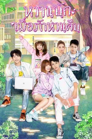 >The Love Equations หวานนักเมื่อรักหวนคืน ตอนที่ 1-28 ซับไทย