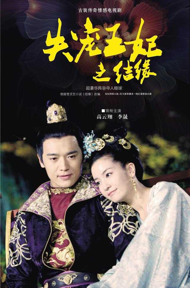 >The World of Love สงครามรัก บัลลังก์เลือด ตอนที่ 1-36 พากย์ไทย