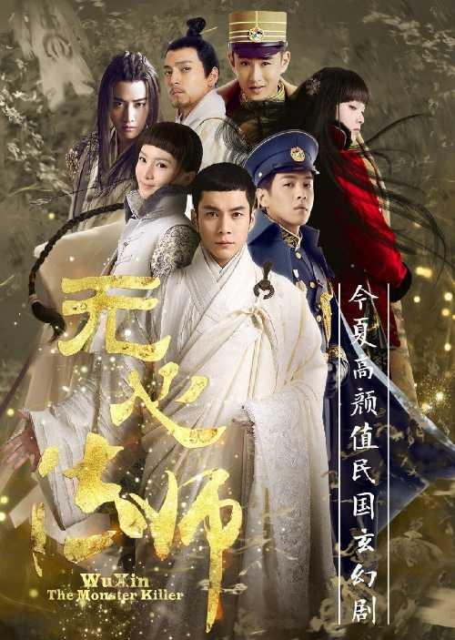 >Wu Xin The Monster Killer หมอผีไร้ใจ ตอนที่ 1-20 ซับไทย