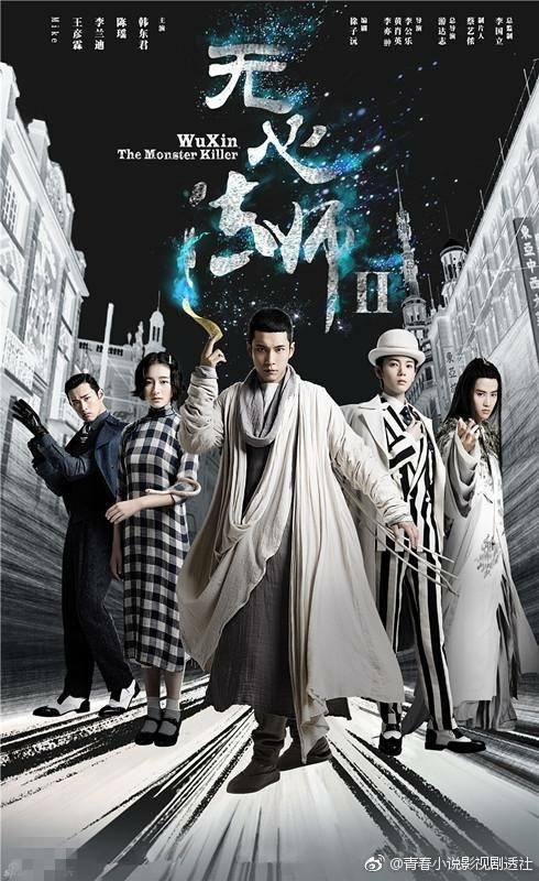 >Wu Xin: The Monster Killer 2 หมอผีไร้ใจ 2 ตอนที่ 1-27 ซับไทย
