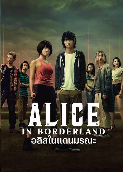 >Alice in Borderland (2020) ตอนที่ 1-8 ซับไทย