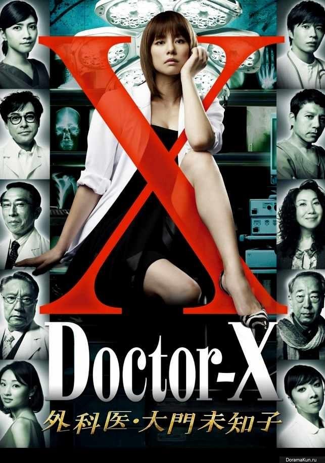 >Doctor-X season 1 (2012) หมอซ่าส์พันธุ์เอ็กซ์ ตอนที่ 1-8 พากย์ไทย