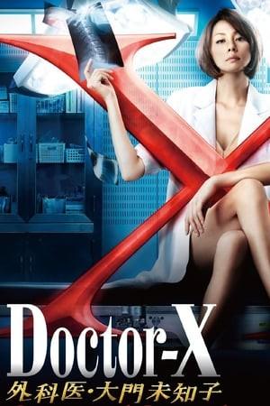 >Doctor-X season 2 (2013) หมอซ่าส์พันธุ์เอ็กซ์ ตอนที่ 1-9 พากย์ไทย
