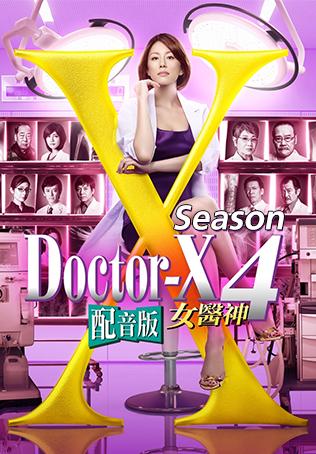 >Doctor-X season 4 (2016) หมอซ่าส์พันธุ์เอ็กซ์ ตอนที่ 1-11+SP พากย์ไทย