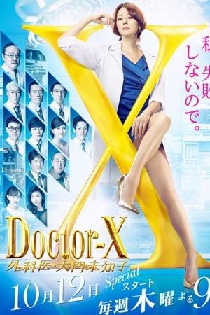>Doctor-X season 5 (2017) หมอซ่าส์พันธุ์เอ็กซ์ ตอนที่ 1-10 พากย์ไทย