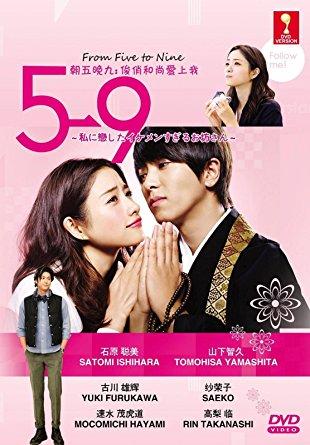 >From Five To Nine (2015) เมื่อคุณพระมารักกับฉัน ตอนที่ 1-10 ซับไทย