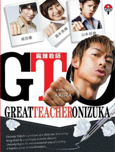 >GTO Great Teacher Onizuka (2012) ครูซ่าส์ปราบนักเรียนโจ๋ ตอนที่ 1-11+SP ซับไทย