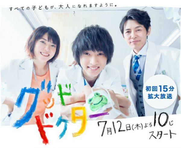 >Good Doctor Japan (2018) ตอนที่ 1-10 ซับไทย
