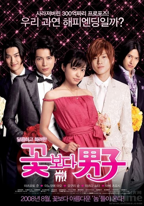 >Hana Yori Dango Special In New York (2008) รักใสหัวใจเกินร้อย ตอนพิเศษ ซับไทย
