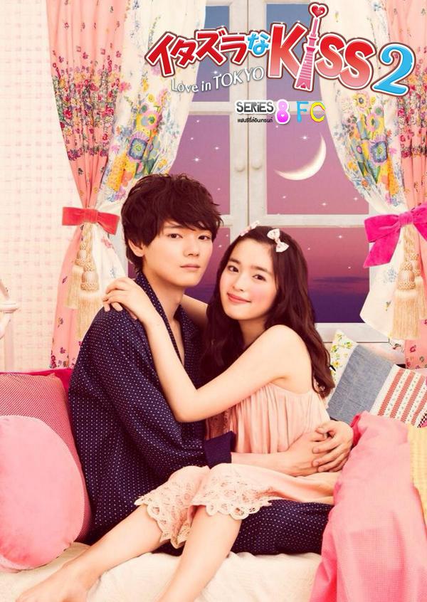 >Itazura na Kiss Love in Tokyo 2 (2014) แกล้งจุ๊บเลิฟอินโตเกียว ภาค2 ตอนที่ 1-16 ซับไทย