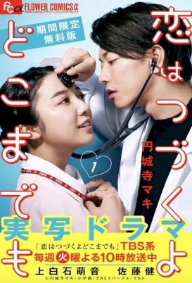 >Koi wa Tsuzuku yo Dokomade mo (2020) ตอนที่ 1-10 ซับไทย