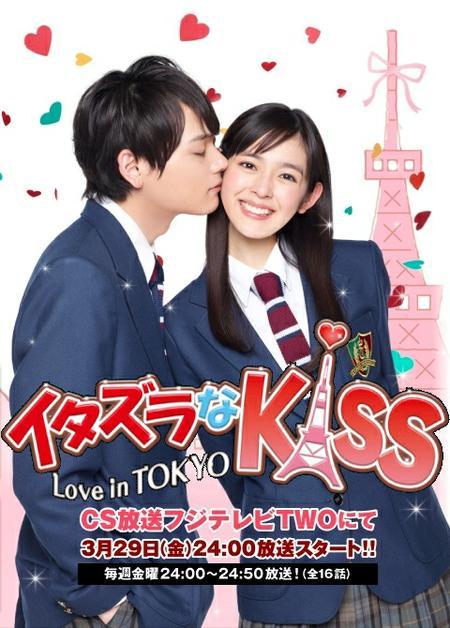 >Mischievous Kiss Love in Tokyo (2013) แกล้งจุ๊บให้รู้ว่ารัก ฉบับโตเกียว ภาค1 ตอนที่ 1-16 ซับไทย