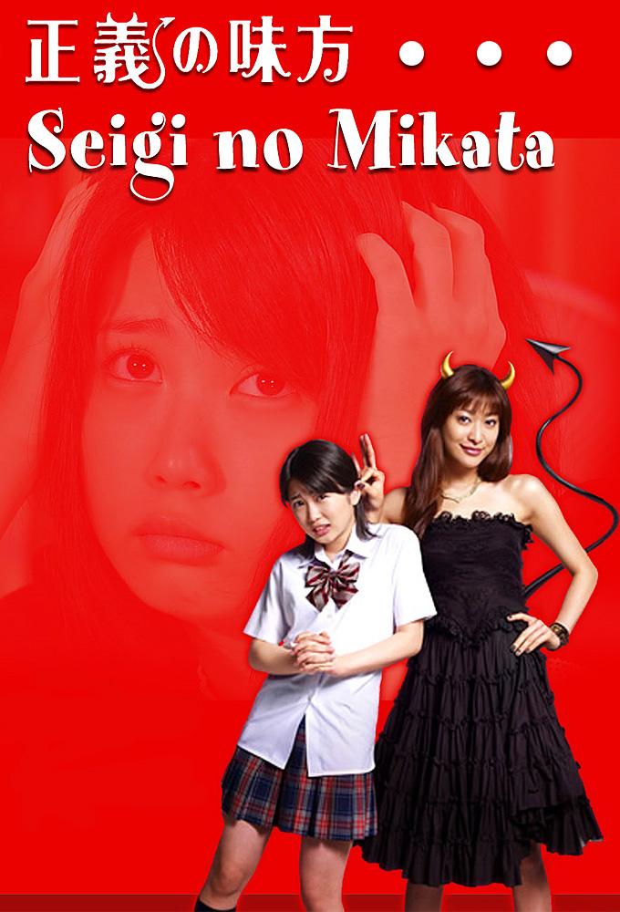 >Seigi no Mikata (2008) พี่สาวหนูเป็นปีศาจ ตอนที่ 1-10 ซับไทย