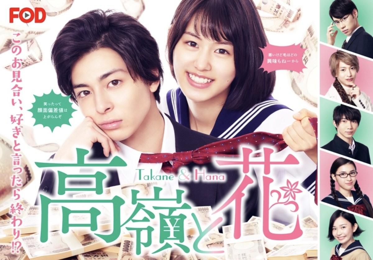 >Takane & Hana (2019) รักวุ่นวายนายไฮโซ ตอนที่ 1-8 ซับไทย