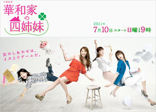 >The Hanawa Sisters (2011) ตอนที่ 1-11 พากย์ไทย