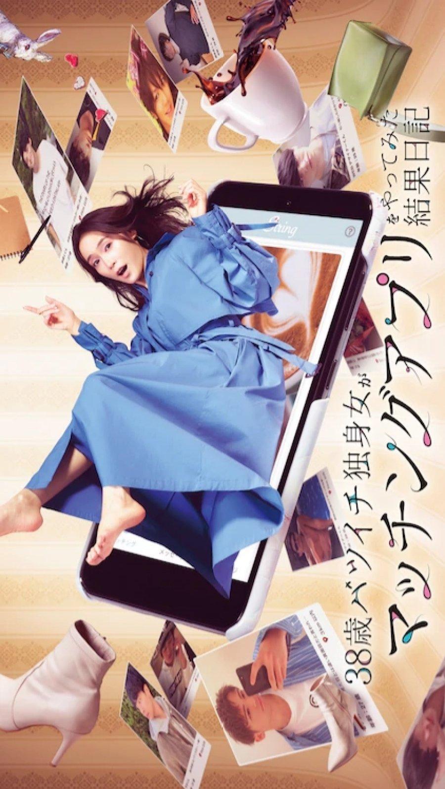 >38sai Batsuichi Dokushin Onna ga Matching Apuri wo Yattemita Kekka Nikki (2020) ตอนที่ 1-6 ซับไทย