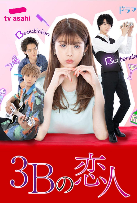>3B no Koibito (2021) ตอนที่ 1-10 ซับไทย