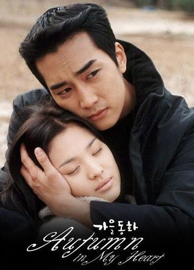 >Autumn in My Heart (2000) รักนี้ชั่วนิรันดร์ ตอนที่ 1-18 ซับไทย